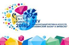 Международный фестиваль творчества инвалидов «Витебск – 2016»