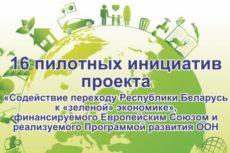 Мостовская районная ООО «БелОИ» победитель конкурса зеленых инициатив