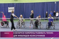 Теннис для инвалидов-колясочников в Беларуси