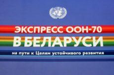 """Кампания ООН """"Инклюзивная Беларусь"""" стартует в Витебске 24 октября"""