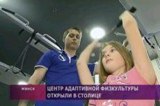 Центр адаптивной физкультуры появился в Минске