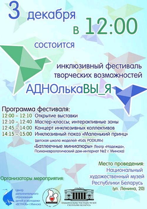 """Фестиваль творческих возможностей """"АДНОлькаВЫ_Я"""""""