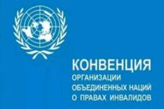 Проект Нацплана по Конвенции о правах инвалидов