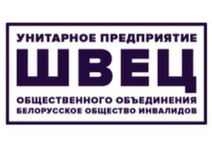 Унитарное предприятие «Швец» ОО«БелОИ»