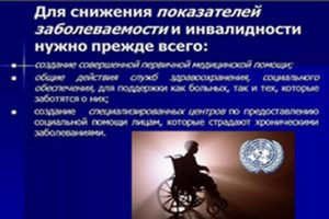 В Беларуси снизился показатель первичной инвалидности - Минздрав