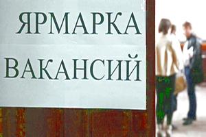 Общегородская ярмарка вакансий в Минске
