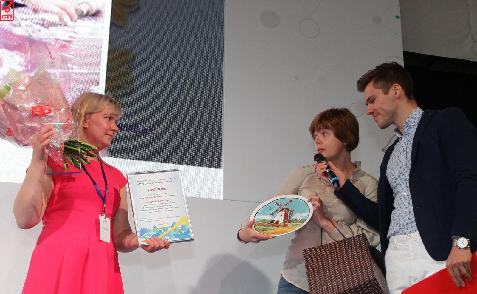 Сайт «БелОИ» лауреат Фестиваля «Мир равных возможностей»