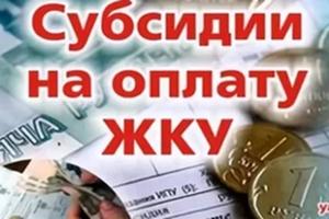 В Беларуси могут расширить список получателей субсидий на оплату ЖКУ