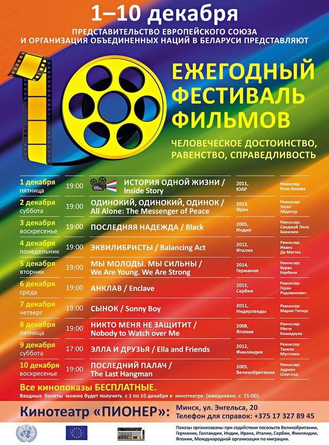 Фестиваль фильмов «Человеческое достоинство, равенство, справедливость»