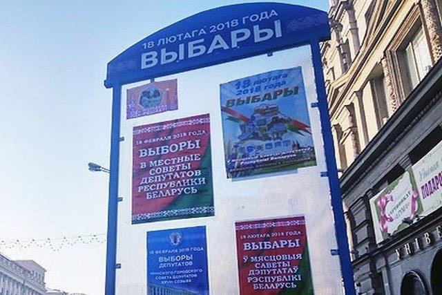 Два инвалида-колясочника зарегистрированы в Беларуси кандидатами в депутаты на местных выборах