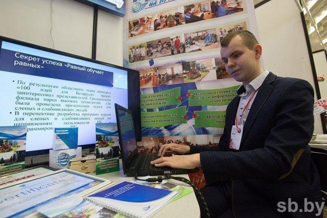 Одним из победителей конкурса «100 идей для Беларуси» стал незрячий программист из Гродно