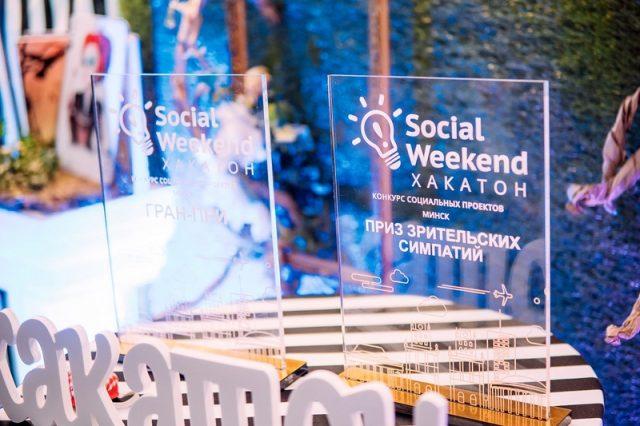 В конкурсе Social Weekend победил проект по социализации людей с психическими заболеваниями
