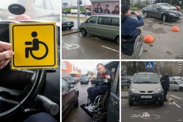 КОНКУРС на название Мобильного приложения для фиксации нарушителей на инвалидных парковках