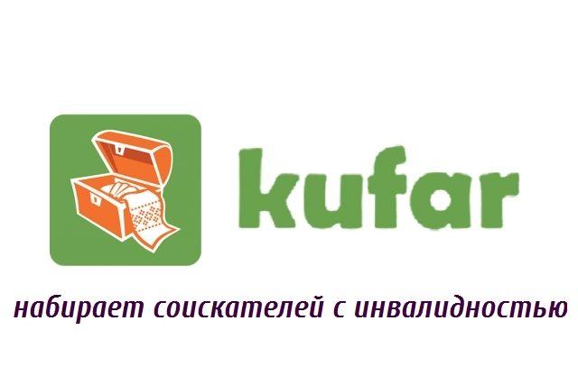 """""""Куфар"""" набирает соискателей с инвалидностью"""