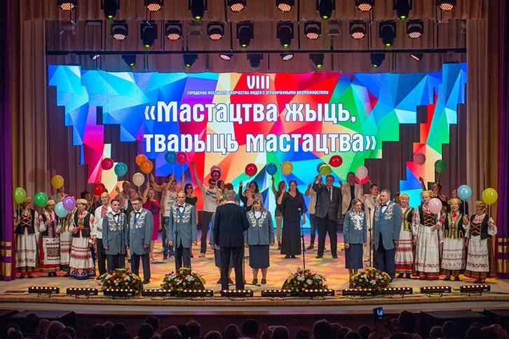 Фестиваль творчества людей с инвалидностью прошел в Минске