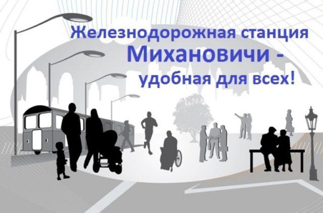 Ж/д станция Михановичи - доступная для инвалидов и удобная всем пассажирам!