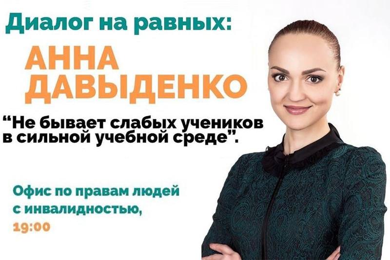 Анна Давыденко #диалогнаравных