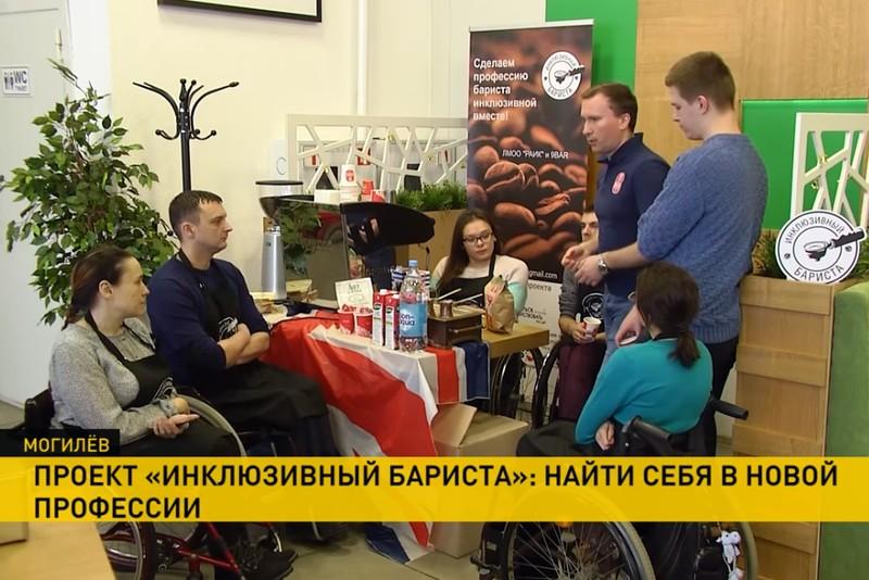 Курсы бариста для инвалидов-колясочников