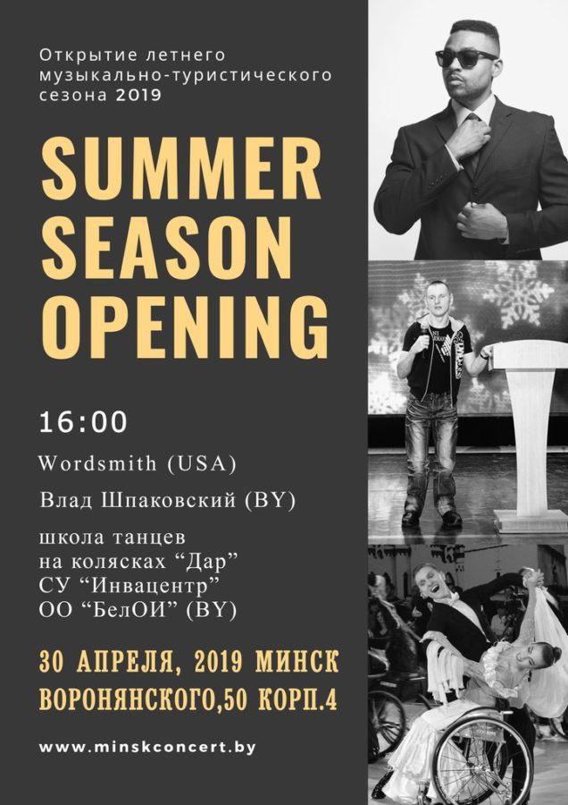 SUMMER SEASON OPENING 30 апреля