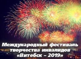 О проведении Международного фестиваля творчества инвалидов «Витебск – 2019»
