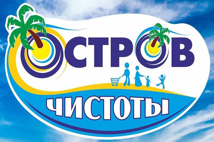 ООО «Остров Чистоты» приглашает на работу