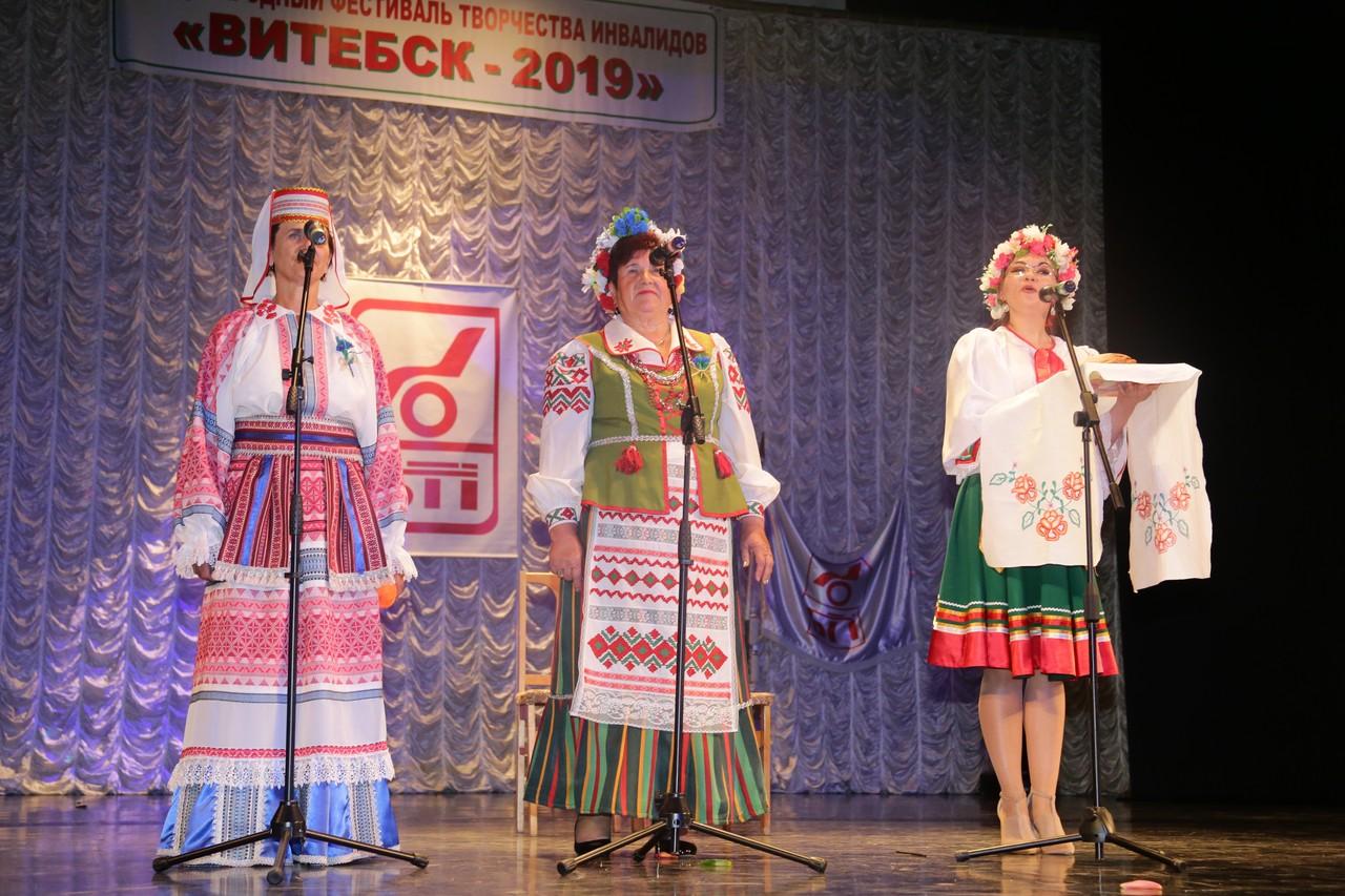 Международный фестиваль творчества инвалидов «Витебск – 2019»