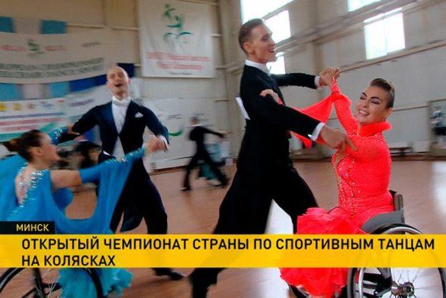 Открытый чемпионат Беларуси по спортивным танцам на колясках