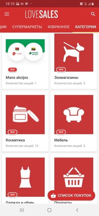 Скидки и акции Беларуси Love Sales BY
