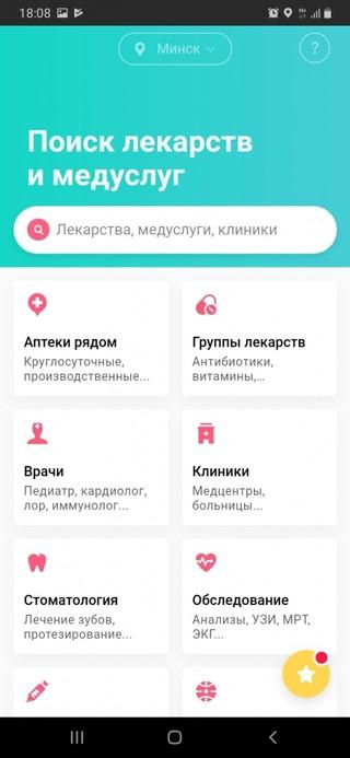 103.by– поиск лекарств и медуслуг онлайн