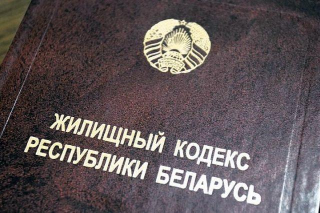 Обновленный Жилищный кодекс Республики Беларусь