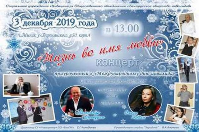 СУ «Инвацентр» ОО «БелОИ» приглашает 3 декабря
