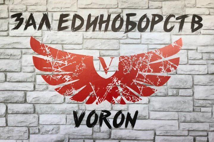 Зал единоборств VORON открывает группы