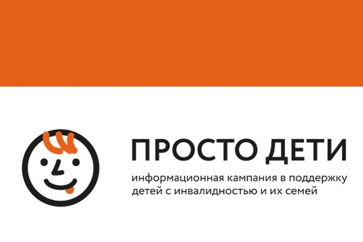 Исследование ЮНИСЕФ об отношении белорусов к детям с инвалидностью