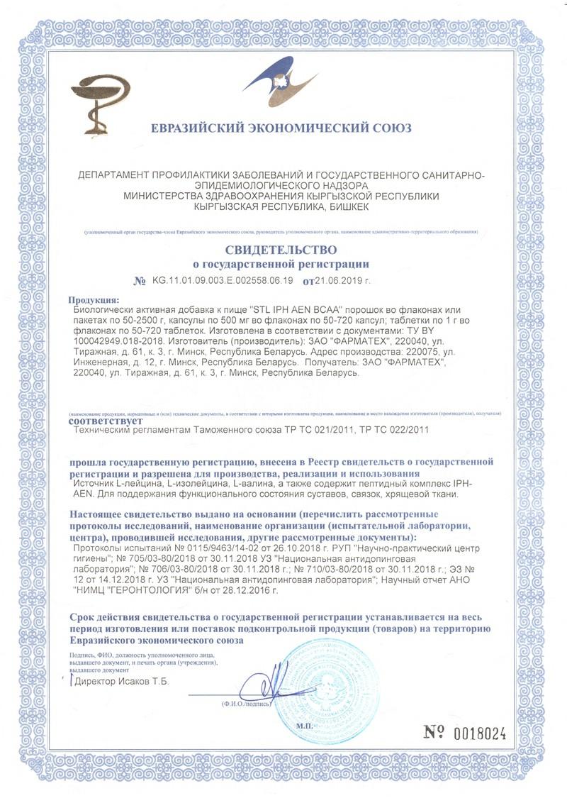 СГР STL IPH AEN BCAA