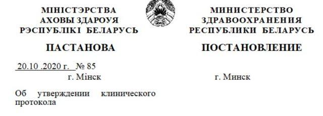В Беларуси появился клинический протокол «Медицинская реабилитация пациентов с травмами спинного мозга»