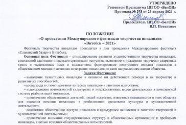 Положение о проведении Международного фестиваля творчества инвалидов «Витебск - 2021»