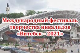 Международный фестиваль творчества инвалидов «Витебск – 2021»