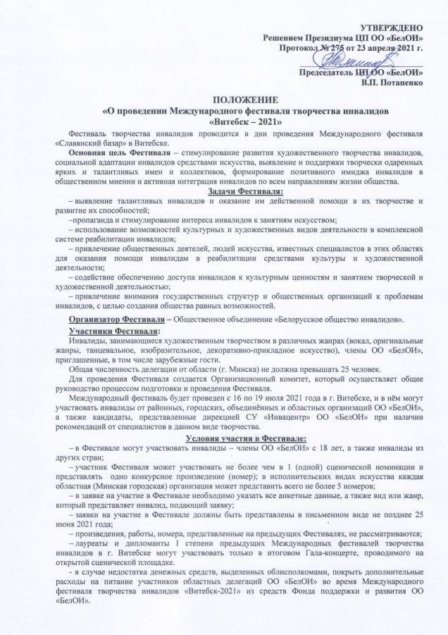 Положение «О проведении Международного фестиваля творчества инвалидов «Витебск – 2021»»