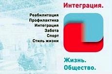 Москве пройдет первая международная выставка реабилитационного оборудования и технологий «Интеграция. Жизнь. Общество»