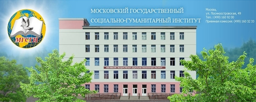 Московского государственного социально-гуманитарного институт