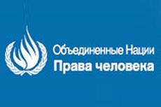 В штабе ООН обсудят проблемы правовой защищенности людей с инвалидностью