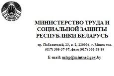 Министерством труда и социальной защиты