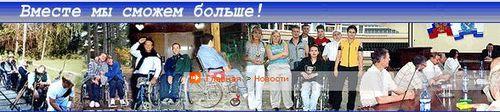 С 6 по 12 сентября в Санкт-Петербурге проходил Международный форум молодых инвалидов