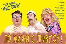 Праздник с участием театра юмора Христофор