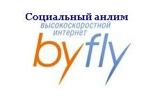 byfly запустил «Социальный анлим» - 512 кбит/с за 32 тысячи в месяц
