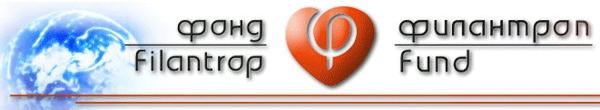 Формы заявки на соискание Международной премии «Филантроп»
