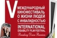 Фильмов победители V Международного кинофестиваля «Кино без Барьеров»