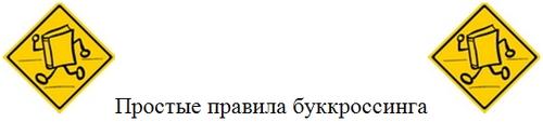 """В «Инвацентре» ОО «БелОИ» стартовал новый проект """"Буккроссинг"""