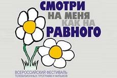 Всероссийский фестиваль «Смотри на меня как на равного»