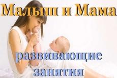 """Развивающие занятия """"Малыш и Мама"""""""